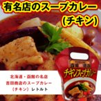 不二家本店 函館スープカリー食堂吉田 380g