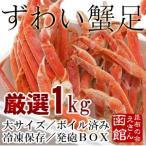ずわい蟹 1キロ(1kg) ズワイガニ ボイル 大足 1キロ詰め お歳暮/北海道/かに/ずわいがに/大サイズ/敬老の日 プレゼント/お誕生日/ギフトにKANI