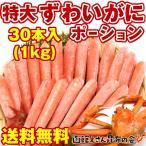 ズワイガニ かにポーション 送料無料) 特大 1kgキロ (30本入り) 7l しゃぶしゃぶ用ずわい蟹 訳あり無し カニ ポーション