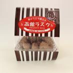 チョコ好き必食!「函館ラスク チョコレート 150g」 北海道 お取り寄せスイーツ 【B:冷蔵便】