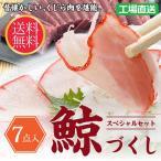 鯨づくし スペシャルセット(7点入り)/ 北海道 くじら肉 セット お試し 送料無料