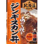 ベル食品 北海道どんぶり屋ジンギスカン丼120g ベル成吉思汗たれ使用