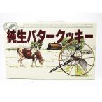 純生バタークッキー 2枚×18包 昭和製菓