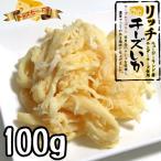リッチチーズいか 100g (メール便で送料無料 代引不可) 函館製造 チェダーチーズ イカ