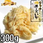 烏賊 - リッチチーズいか 300g (メール便で送料無料 代引不可) 函館製造 チェダーチーズ イカ