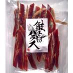 鮭とばハラス 160g(乾燥タイプ) 北海道産 メール便 送料無料 代引き不可 着日時間指定不可