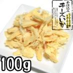チーズいか 100g (メール便で送料無料 代引不可) 函館製造 さきいか
