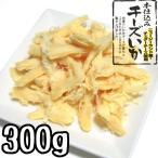 烏賊 - チーズいか 300g (メール便で送料無料 代引不可) 函館製造 さきいか