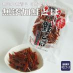 北海道産 鮭とば 無添加(70g)