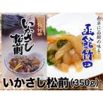 【函館竹田食品】いかさし松前(350g)
