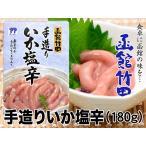 【函館竹田食品】手造りいか塩辛(230g)