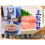 【函館竹田食品】手造りいか塩辛(470g)