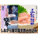 【函館竹田食品】しおから屋の塩辛鉄人仕込み(220g)