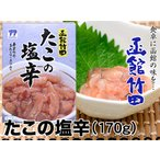 【函館竹田食品】たこの塩辛(200g)