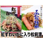【函館竹田食品】紅ずわいがに入り松前漬(170g)