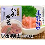 【函館竹田食品】いか明太(250g)