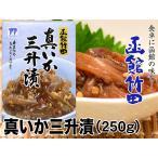 【函館竹田食品】真いか三升漬(250g)