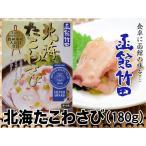 【函館竹田食品】北海たこわさび(180g)