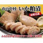 ヤマノ中村商店 いか粕漬(10尾入) 函館名産品