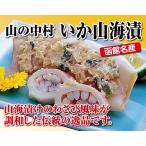 ヤマノ中村商店いか山海漬(10尾入)