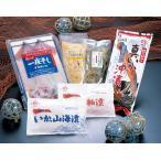 【ヤマノ中村商店】 美味づくしセット