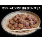 ショッピング梅 紀州南高梅干し 徳用白干し 2kg(1kg×2)