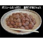 ショッピング梅 紀州南高梅干し 徳用うす味2kg(1kgパック×2)