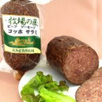 肉 手作り コッホ サラミ 280g ビーフ100% 北海道産 無添加 無着色 冷凍 焼肉 ウインナーソーセージ