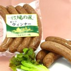 肉 手作り スモーク ウインナー 120g ビーフ100% 北海道産 無添加 無着色 冷凍 焼肉 ウインナーソーセージ