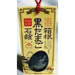 黒たまご石鹸