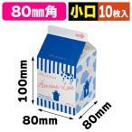 (牛乳パック型ギフトボックス)みるくBOXブルー/10枚入(16-291X)《小口》