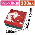 (ギフトボックス)季節の贈り物 クリスマス/100枚入(19-488)