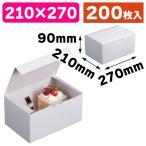 (ケーキ箱)白のワンタッチサービス箱#9/200枚入(20-10)