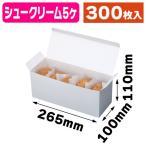 シュークリーム5ヶ箱/300枚入(20-241)