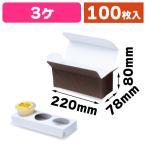 (プリンの箱)片段デザートケース 3ヶ/100枚入(20-313)