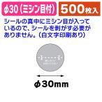 (透明封かんシール)透明止めシール丸30φ 印刷・ミシン目入/500枚入(20-546X)