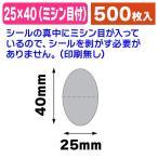 ショッピングシール (透明封かんシール)透明止めシール だ円40×25 ミシン目入/500枚入(20-554X)