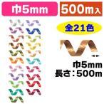ショッピングリボン (リボン)カーリングリボンベーシック5mm巾500M/1本入(AO-0448)