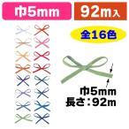 (リボン・紙紐)ペーパーコードII 5mm巾92M/1本入(AO-1656)