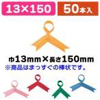 (リボンタイ)リボンタイワイドロイヤル/50本入(AO-7401)