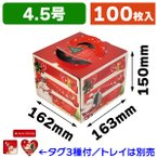 (クリスマスケーキ箱)ファンタジークリスマス4.5号/100枚入(DE-140F)