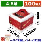 (クリスマスケーキ箱)ホーリーナイト4.5号/100枚入(DE-140H)