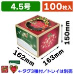 (クリスマスケーキ箱)キラキラリース4.5号/100枚入(DE-140K)