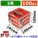 (クリスマスケーキ箱)ファンタジークリスマス  5号/100枚入(DE-141F)