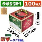 (クリスマスケーキ箱)キラキラリース6号 金台紙付/100枚入(DE-142KT)