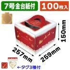 (クリスマスケーキ箱)ホーリーナイト7号 金台紙付/100枚入(DE-143HT)