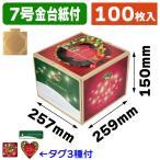 (クリスマスケーキ箱)キラキラリース7号 金台紙付/100枚入(DE-143KT)