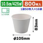 (使い捨て食器)カップ425ml/800個入(EC-L028)