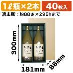 (ジュース瓶用ギフト箱)ジュース1リットル×2本/40枚入(EE-22B)