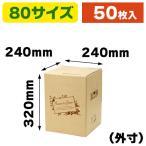 (花の宅配箱)フラワー&グリーン 80サイズ/50枚入(F-500)